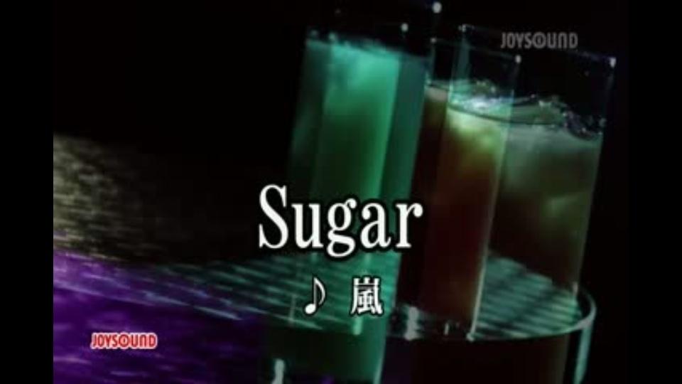 嵐 sugar