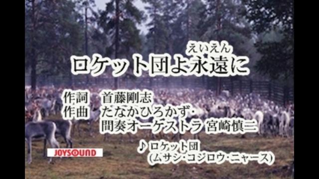 ロケット団よ永遠に ロケット団(...