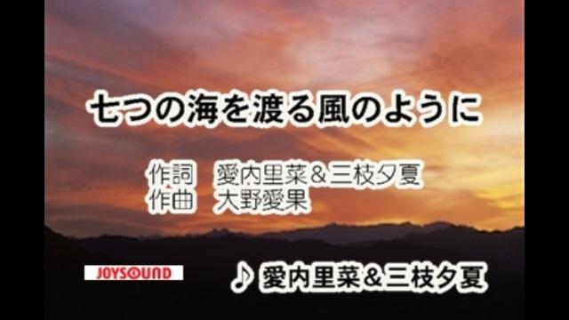 七つの海を渡る風のように 愛内里菜&三枝夕夏 動画を見るならdTV ...