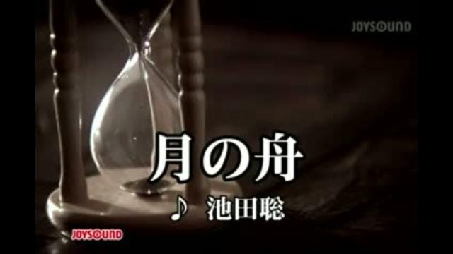 聡 モノクローム ヴィーナス 池田