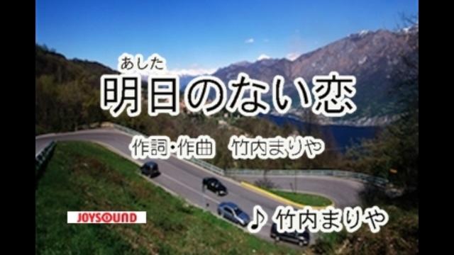 スロー・ラヴ 竹内まりや dTV公...