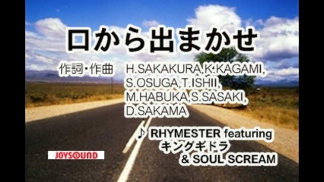 口から出まかせ RHYMESTER featuring キングギドラ & SOUL SCREAM ...