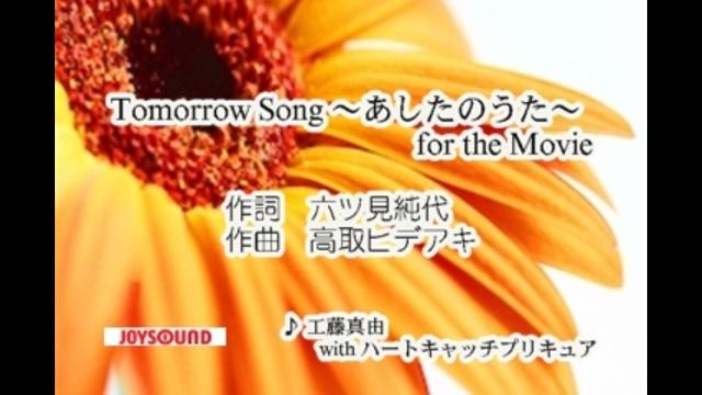 Tomorrow Song 〜あしたのうた〜