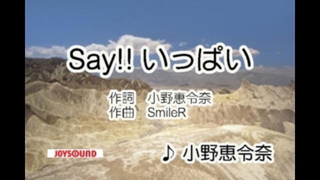 Say!!いっぱい 小野恵令奈 動画...