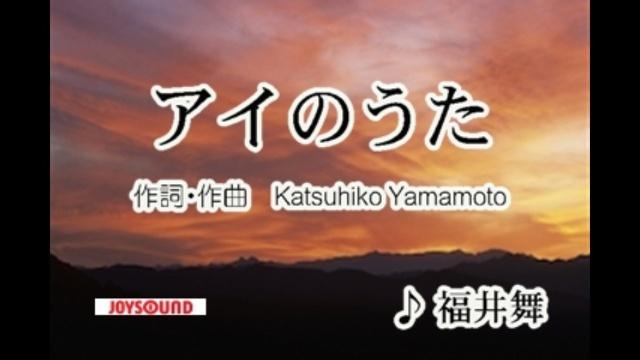 アイのうた 福井舞|動画を見るならdTV -公式サイト