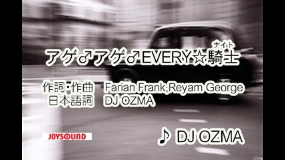 アゲ♂アゲ♂EVERY☆騎士 DJ OZMA|...