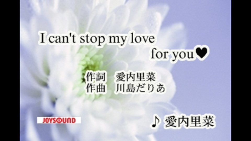 I can't stop my love for you ...