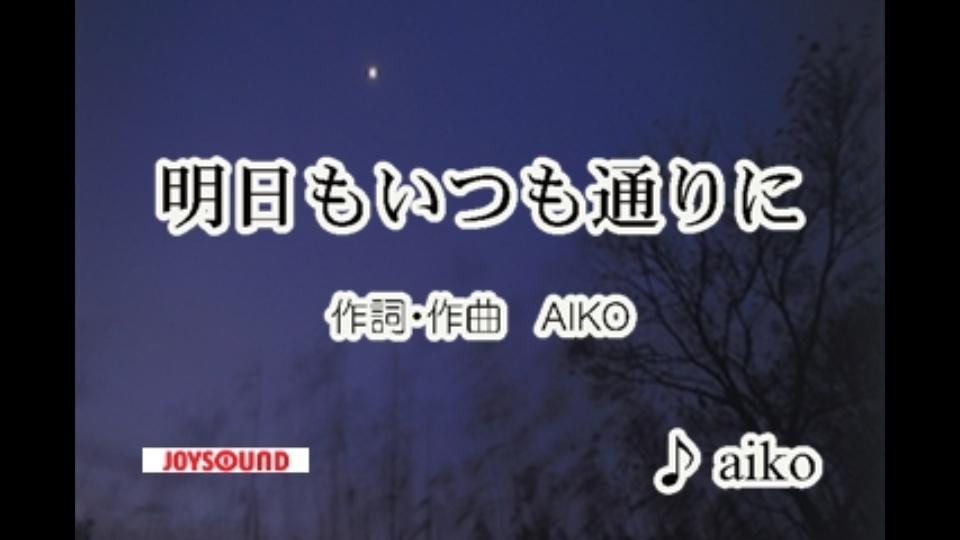 明日もいつも通りに aiko|動画...