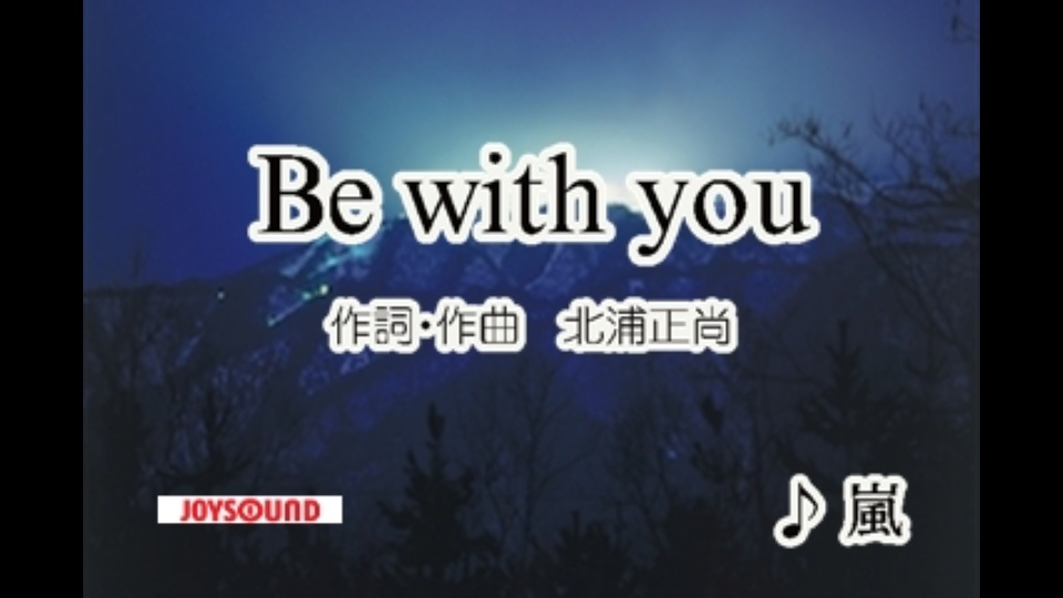be with you 嵐 dtv公式 12万作品が見放題 お試し無料