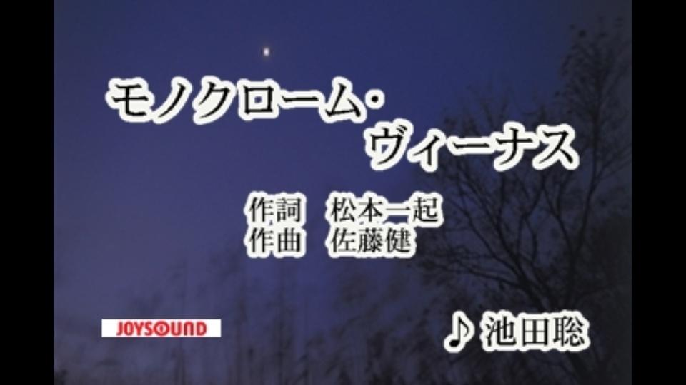 モノクローム 池田 ヴィーナス 聡