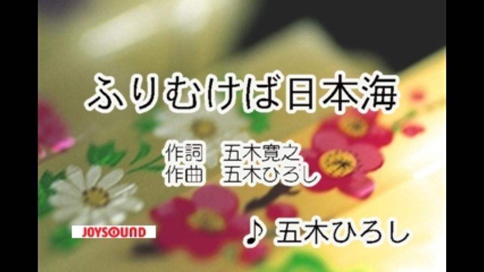 ふりむけば日本海 五木ひろし d...