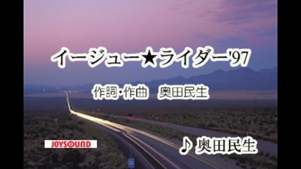 奥田 民生 イージュー ライダー