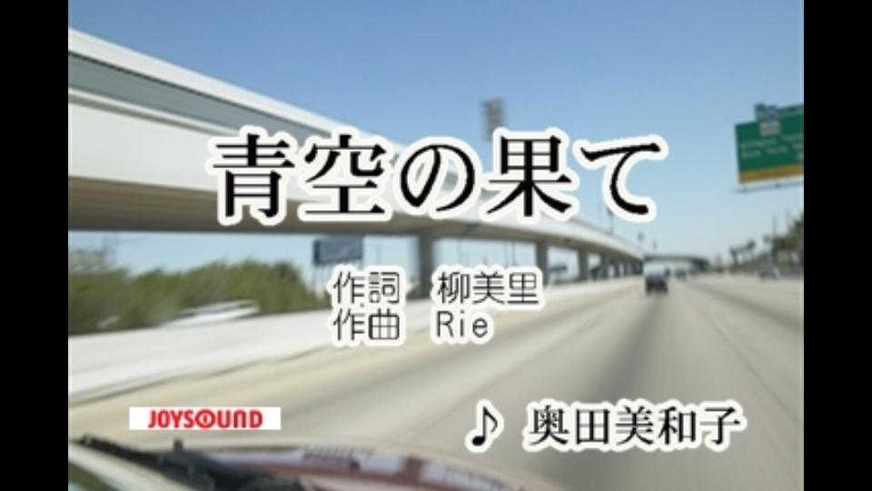 青空の果て 奥田美和子 動画を...