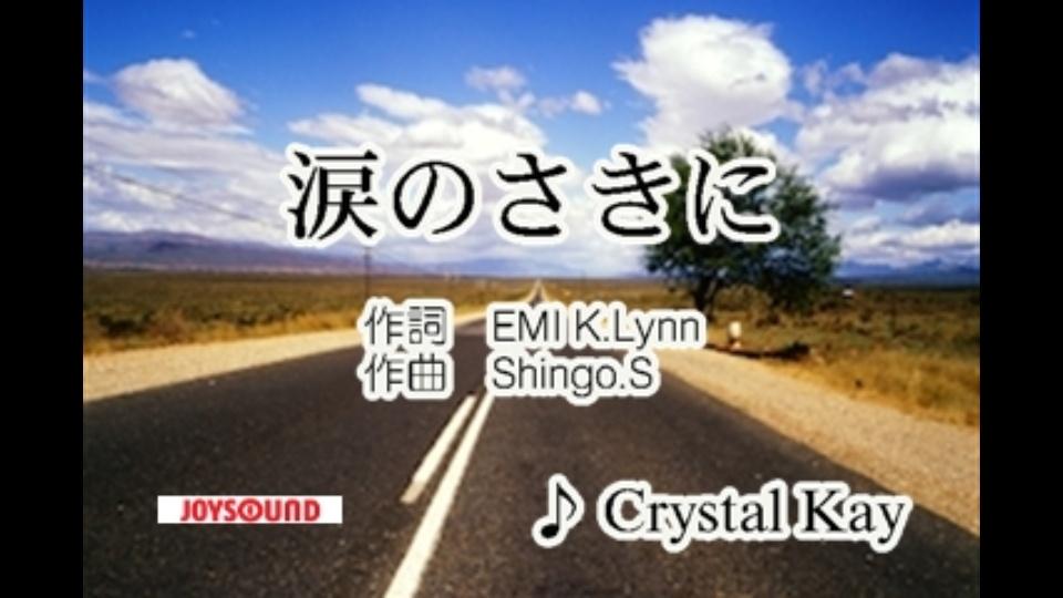 涙のさきに Crystal Kay|dTV公...
