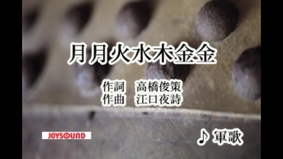 月月火水木金金 軍歌|dTV公式‐1...