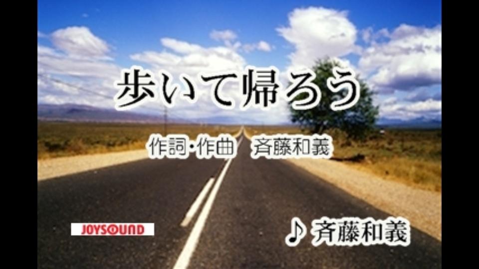 て 斉藤 和義 歩い 帰 ろう
