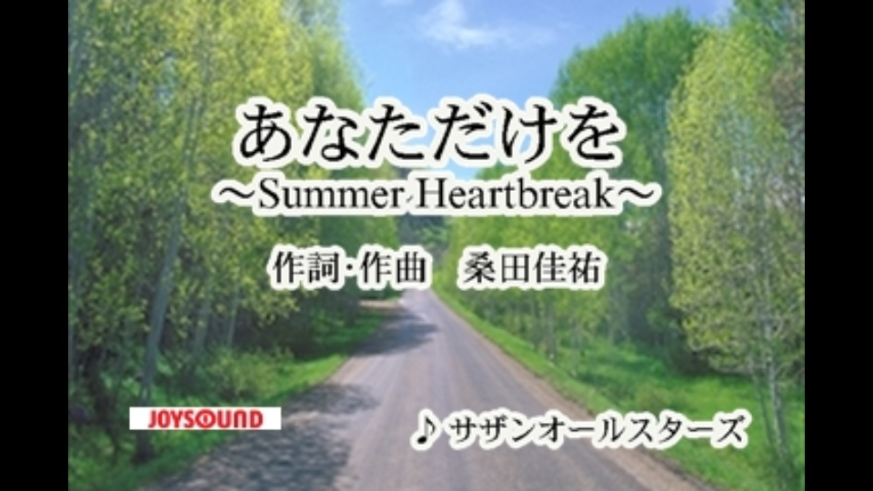あなただけを ~Summer Heartbre...