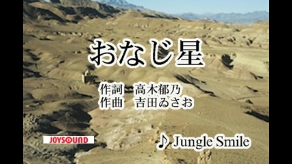 Jungle smile おなじ 星
