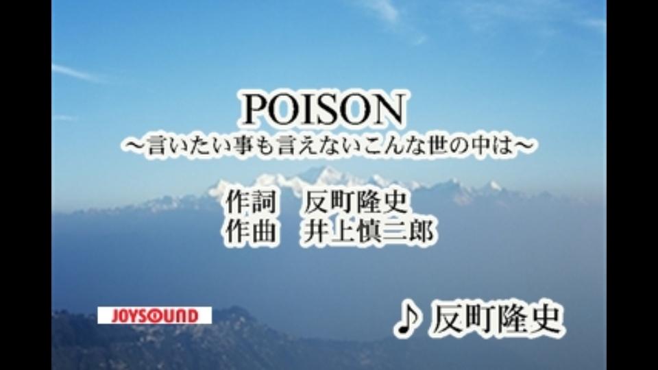 は 世の中 も たい poison 事 言え ない こんな 言い 【調査】「言いたいことも言えないこんな世の中→POISON」通じるのは何歳まで?