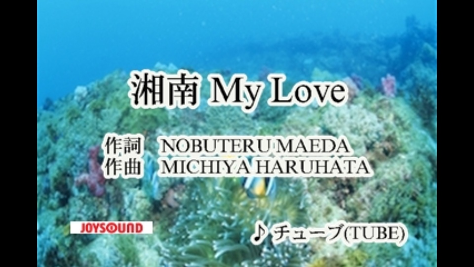 湘南 My Love TUBE|dTV公式‐12...