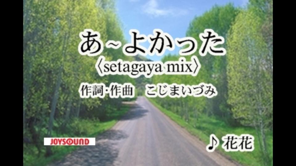 あ~よかった 〈setagaya mix〉 ...