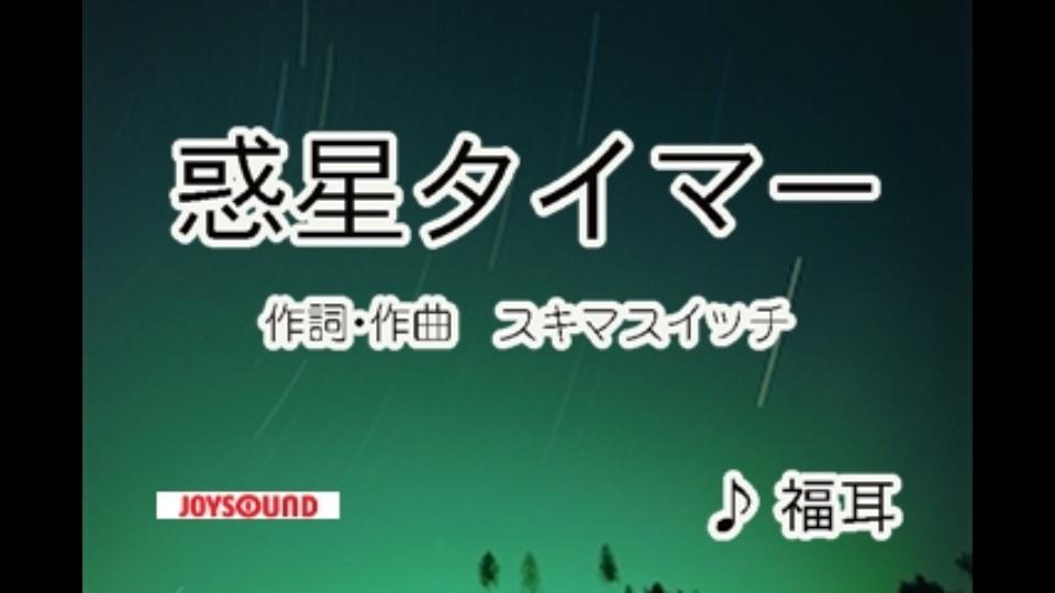 惑星タイマー 福耳|dTV(ディーティービー)【初回31日間お試し無料】