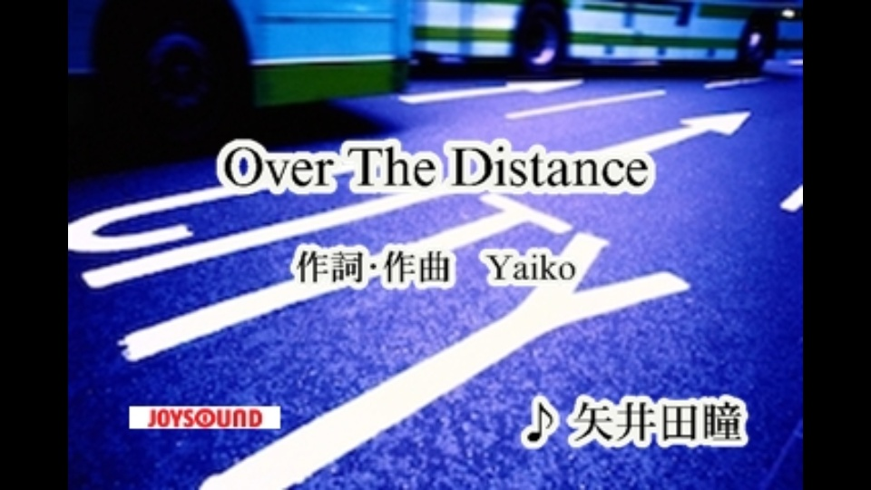 Over The Distance 矢井田 瞳|d...