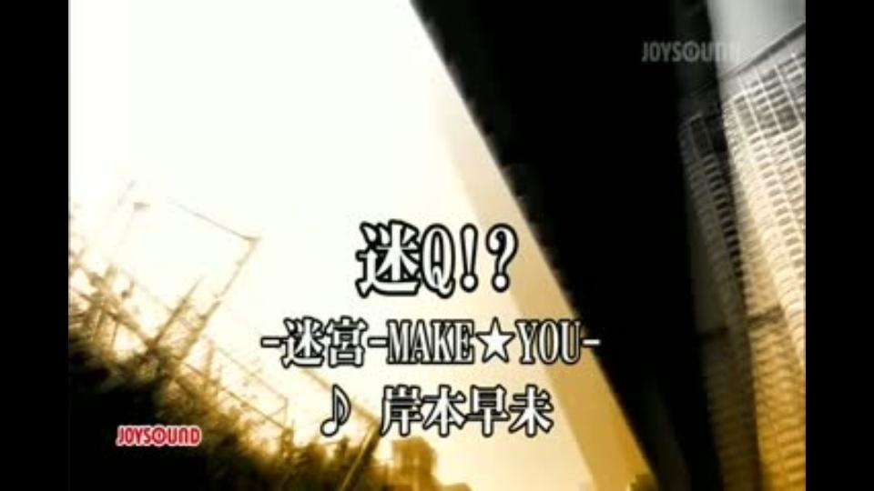 迷Q!?-迷宮-MAKE☆YOU- 岸本早未|動画を見るならdTV -公式サイト