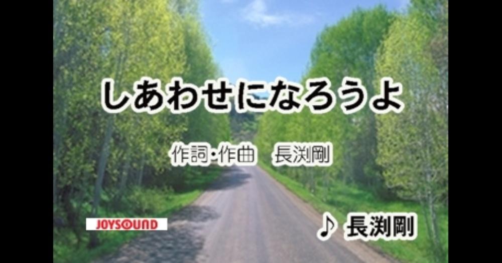 しあわせになろうよ 長渕剛 動画を見るならdtv 公式サイト