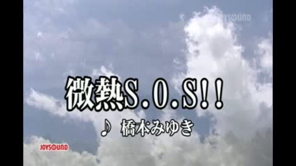 微熱S.O.S!! 橋本みゆき dTV公...