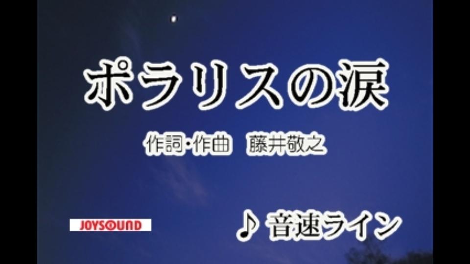 ポラリスの涙 音速ライン|dTV公...