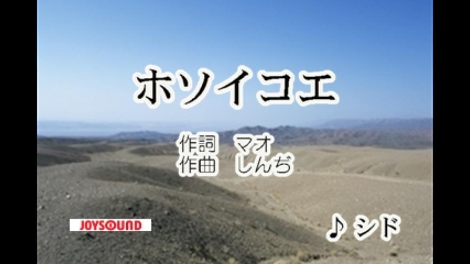 ホソイコエ シド dTV公式‐12万...