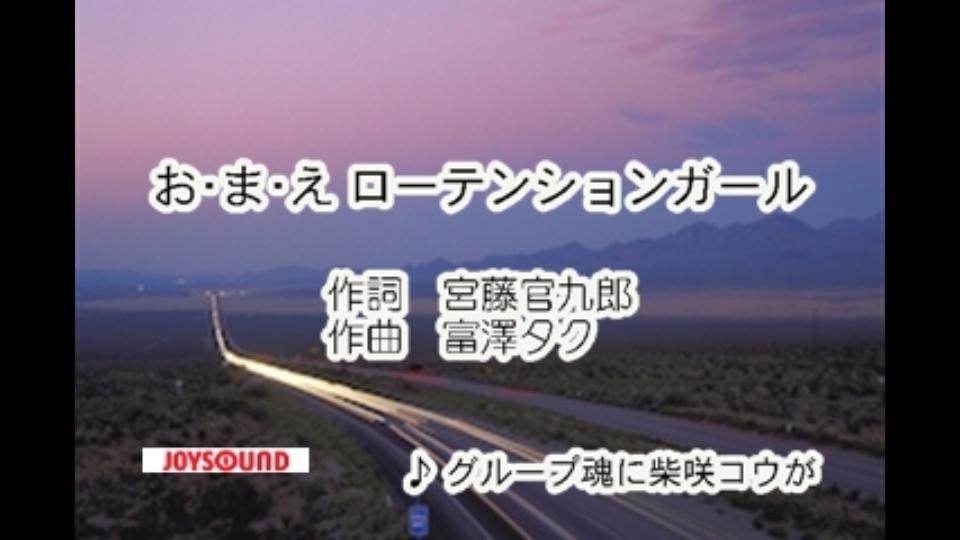 お・ま・え ローテンションガール グループ魂に柴咲コウが 動画を見る ...