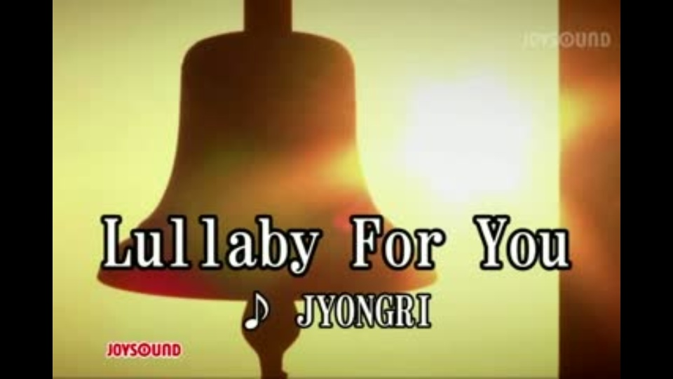 Lullaby For You JYONGRI|dTV公...