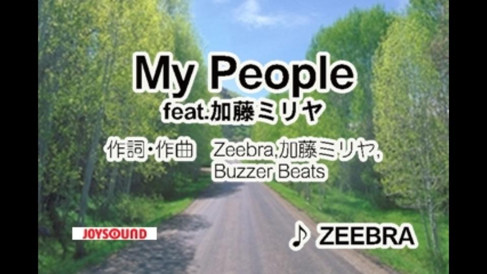 My People feat.加藤ミリヤ ZEEB...