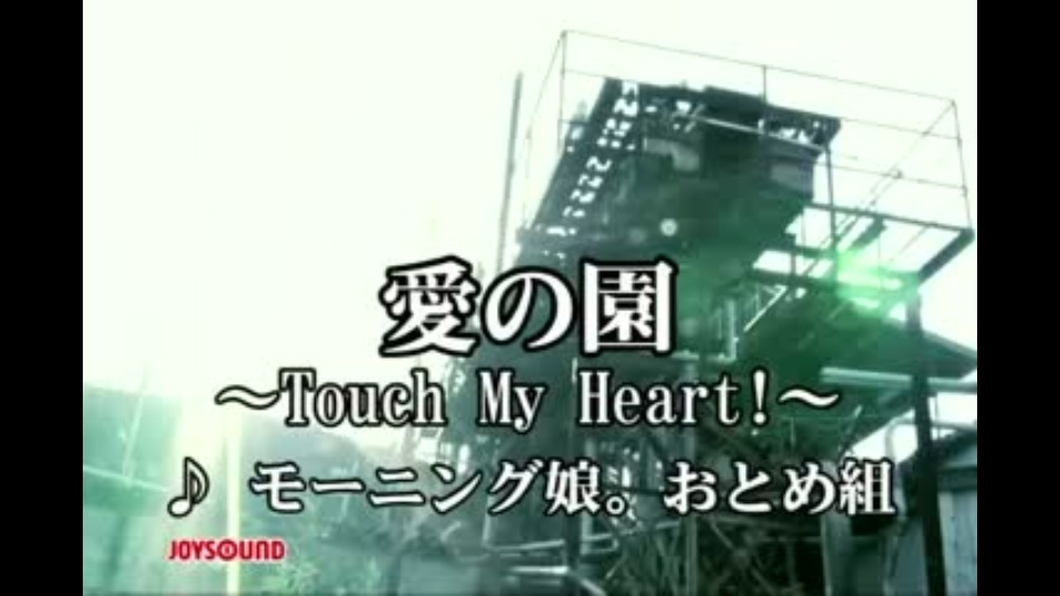 愛の園 ~Touch My Heart!~ モ...