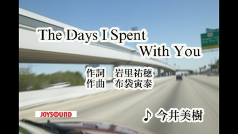 the days i spent with you 今井美樹 dtv公式 12万作品が見放題 お試し