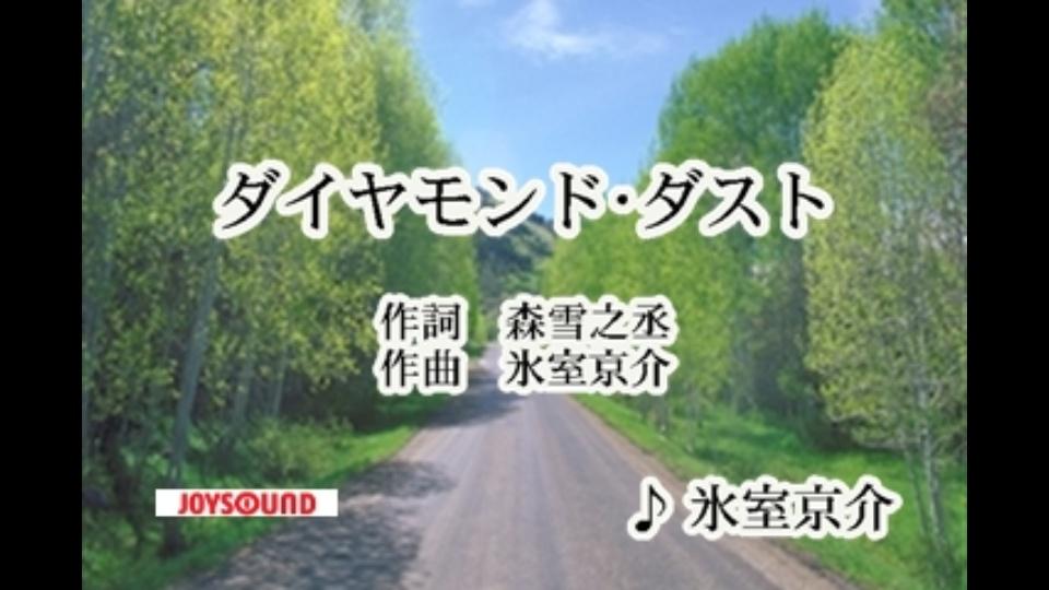 ダスト 氷室 京介 ダイヤモンド