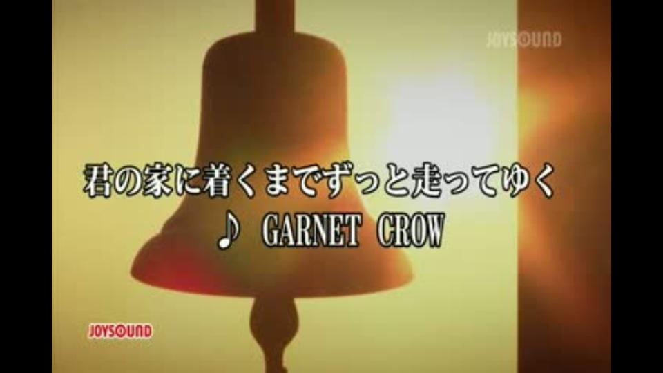 君の家に着くまでずっと走ってゆく GARNET CROW|動画を見るならdTV ...