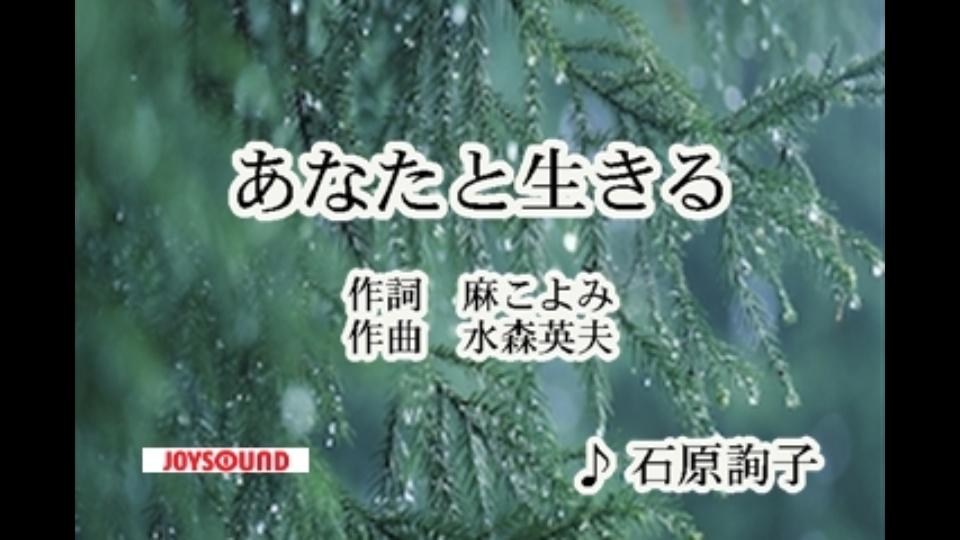 あなたと生きる 石原詢子|動画を見るならdTV -公式サイト