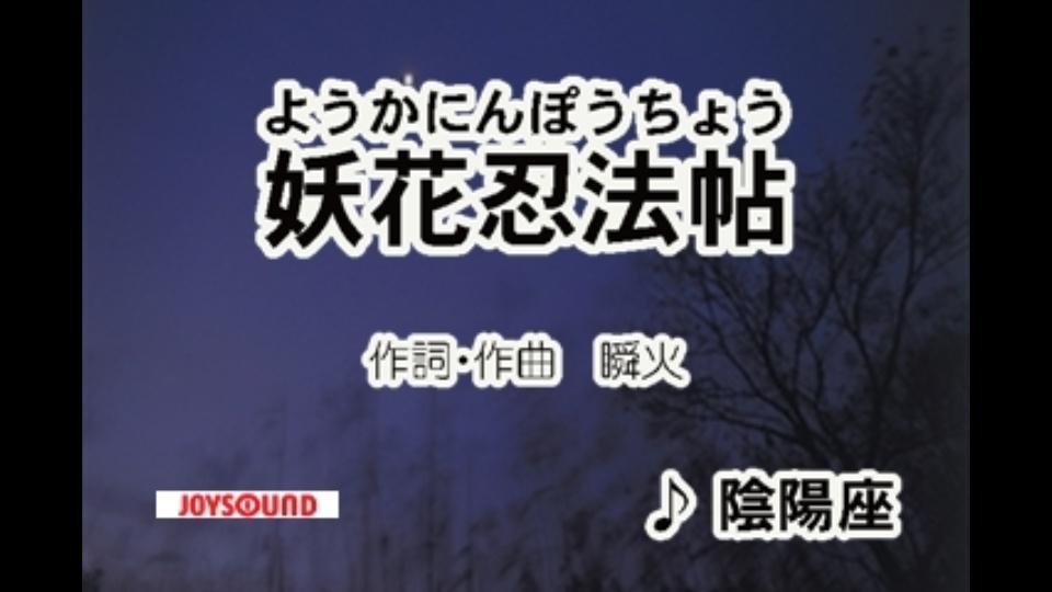 妖花忍法帖(ようかにんぽうちょ...