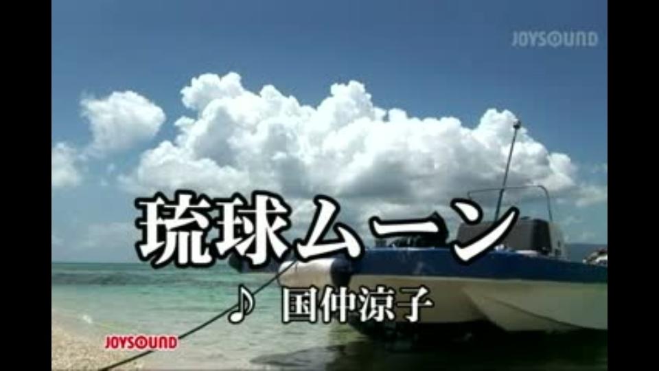 琉球ムーン 国仲涼子 dTV公式‐1...