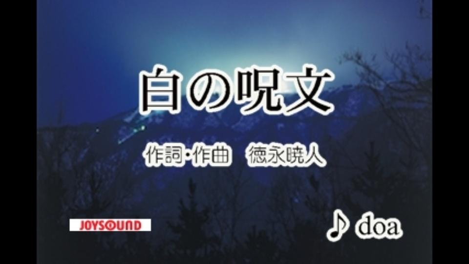 白の呪文 doa|dTV公式‐12万作品...