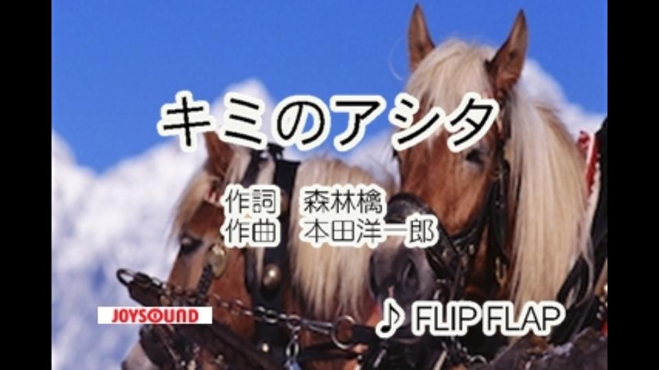 キミのアシタ FLIP FLAP|動画を見るならdTV -公式サイト