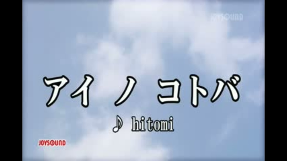 アイ ノ コトバ hitomi|dTV公式...