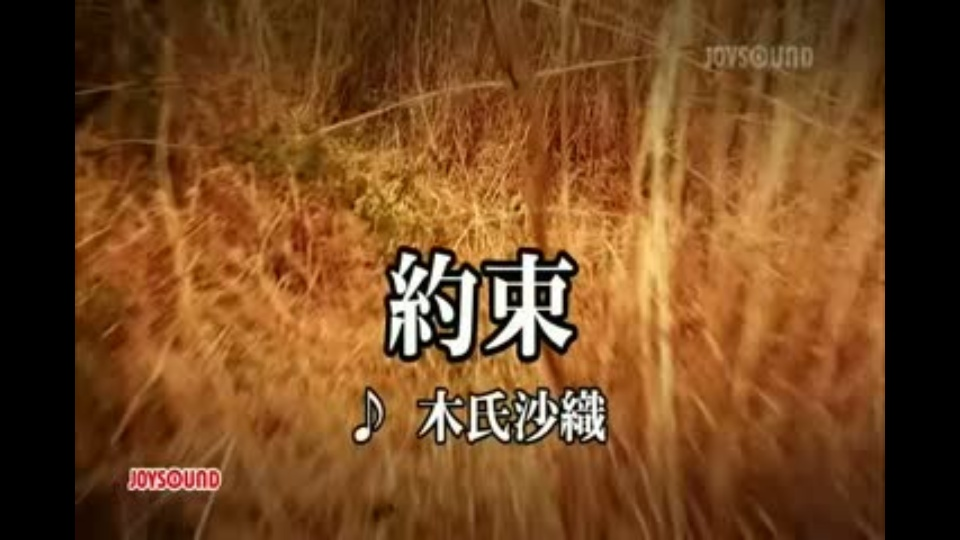 約束 木氏沙織|dTV公式‐12万作...