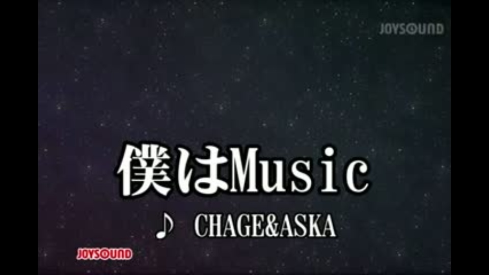 僕はMusic