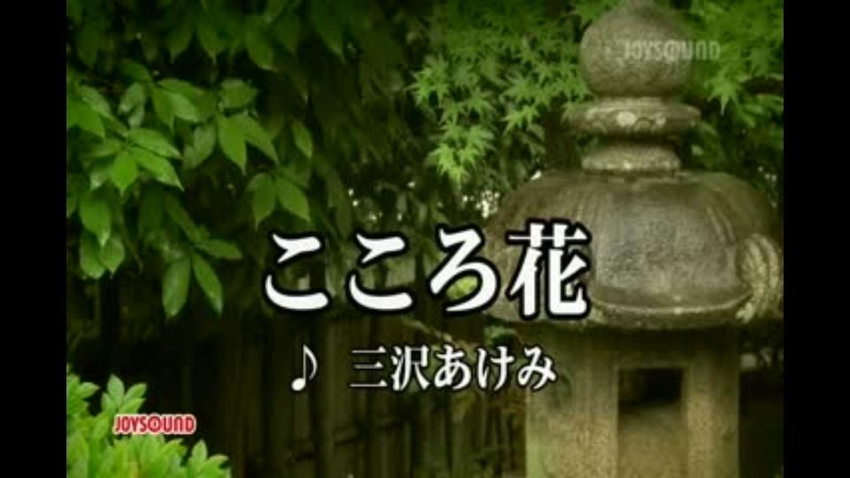 三沢 あけみ の 歌
