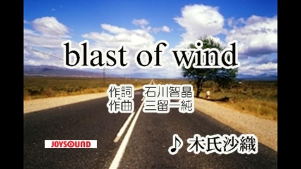 blast of wind 木氏沙織|dTV公...