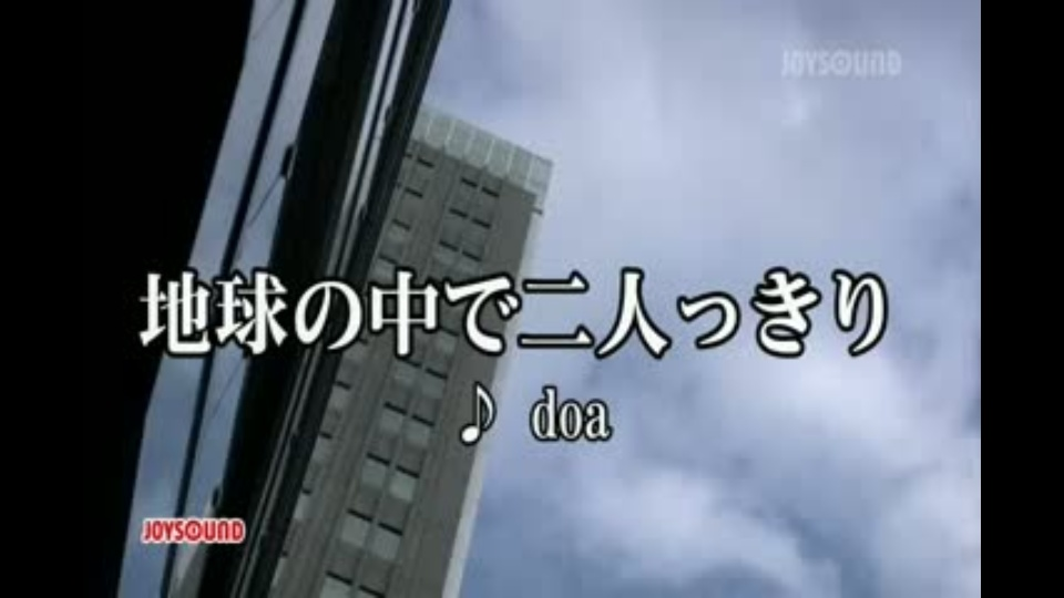 地球の中で二人っきり doa|dTV...